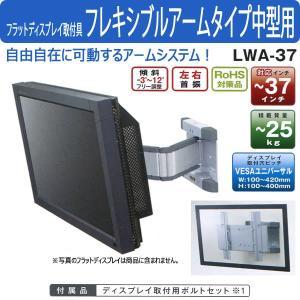 フラットディスプレイ取付具 オーロラ フレキシブルアームタイプ 中型用 LWA-37 suzumori