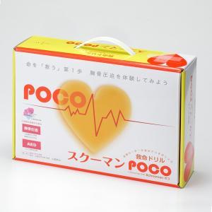 救命ドリル スクーマンPOCO 簡易型 胸骨圧迫 練習キット 【子ども/女性向け】 suzumori