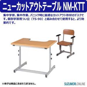 学習机 ニューカットアウトテーブル 学校机 NM-KTT|suzumori