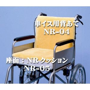 車イス用 NRクッション NR-05 床ずれ予防 ウィズ製|suzumori