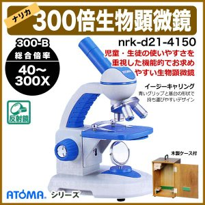 【ナリカATOMA300-B】入門用生物顕微鏡40〜300倍|suzumori