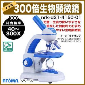【ナリカATOMA300】入門用生物顕微鏡40〜300倍|suzumori