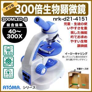 【ナリカATOMA300MLED-B】入門用LED光源生物顕微鏡40〜300倍|suzumori