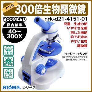 【ナリカATOMA300MLED】入門用LED光源生物顕微鏡40〜300倍|suzumori