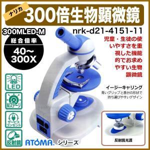 【ナリカATOMA300MLED-M】入門用LED&反射鏡光源生物顕微鏡40〜300倍|suzumori