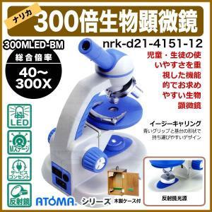 【ナリカATOMA300MLED-BM】入門用LED&反射鏡光源生物顕微鏡40〜300倍|suzumori