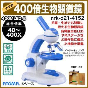 【ナリカATOMA400MLED-B】入門用LED光源生物顕微鏡40〜400倍|suzumori