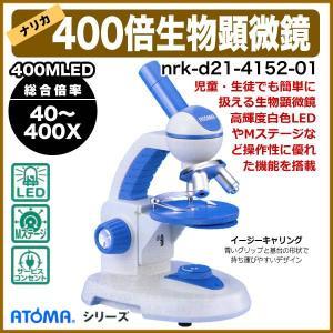 【ナリカATOMA400MLED】入門用LED光源生物顕微鏡40〜400倍|suzumori