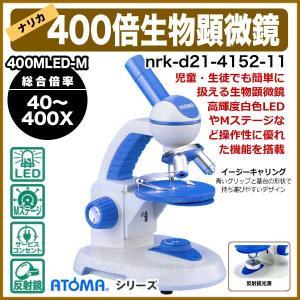 【ナリカATOMA400MLED-M】入門用LED&反射鏡光源生物顕微鏡40〜400倍|suzumori