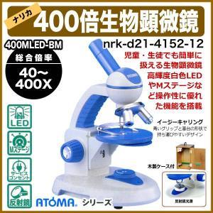 【ナリカATOMA400MLED-BM】入門用LED&反射鏡光源生物顕微鏡40〜400倍|suzumori