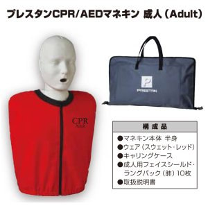 プレスタン CPR/AEDマネキン 【成人(Adult)】 ★オリジナルウェア付き PRESTAN 心肺蘇生訓練用人形 suzumori