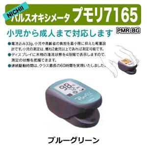 パルスオキシメータ プモリ7165(ブルーグリーン)|suzumori