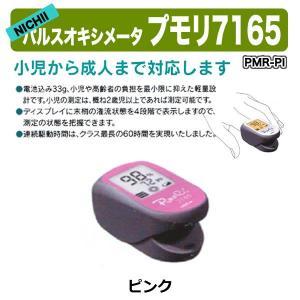 パルスオキシメータ プモリ7165(ピンク)|suzumori