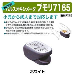 パルスオキシメータ プモリ7165(ホワイト)|suzumori