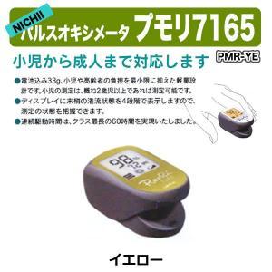 パルスオキシメータ プモリ7165(イエロー)|suzumori