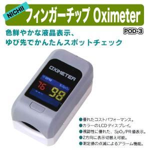 フィンガーチップ Oximeter POD-3|suzumori