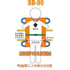 ベルカ 救護用 SB-90A 救急救護担架 ワンタッチ式 ベルトタンカ|suzumori