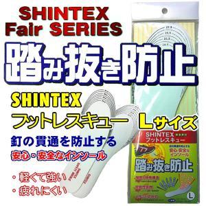フットレスキュー 踏み抜き防止 インソール SHINTEX 【フリーサイズL】|suzumori