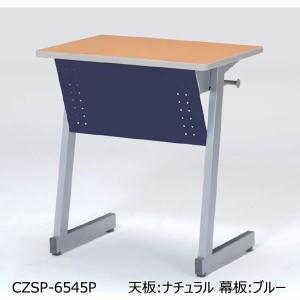 講義机 SU-CZSP-6545P W650×D450×H700 suzumori