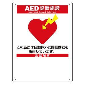 AED標識 【フリースペース有り】 300x225x厚さ1mm AED表示案内パネルプレート|suzumori