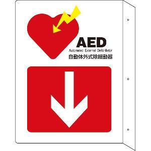 AED標識 【曲げしろ付き】 300x225x厚さ1mm 曲げしろ30mm AED表示パネルプレート|suzumori