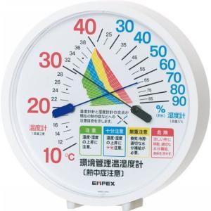 熱中症対策 環境管理 温度・湿度計 (壁掛・卓上型) エンペックス製 TM-2484 suzumori