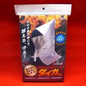 ウルトラ頭巾 タイカくん 高機能 防災頭巾 携帯袋付き|suzumori