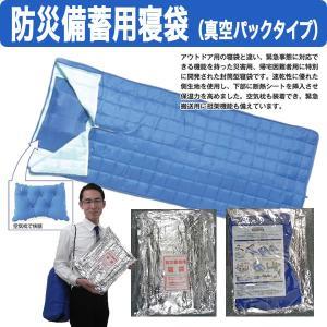 防災備蓄用寝袋(真空パックタイプ)|suzumori