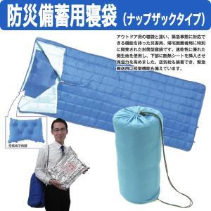 防災備蓄用寝袋(ナップザックタイプ)|suzumori