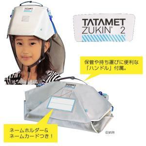 タタメットズキン2 折りたたみ式 ヘルメット 防災用 頭巾 ※当店はタタメットズキン正規販売代理店です。|suzumori