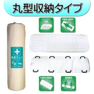 アイマット 丸型収納タイプ 救護マット 緊急搬送に|suzumori