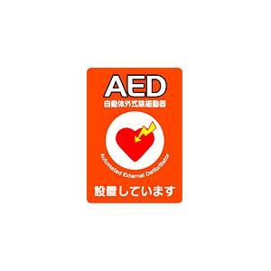 AED設置シール A4版 片面印刷 1枚 ステッカー Y267A|suzumori