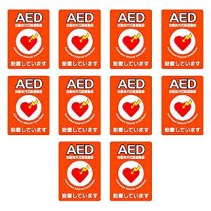 10枚セット AED設置シール A4版 片面印刷 ステッカー Y267A|suzumori