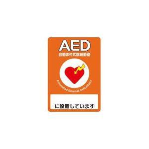 10枚セット AED設置先記入シール A4版 片面印刷 1枚 ステッカー Y267C|suzumori
