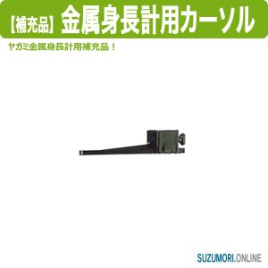 金属身長計用カーソル 補充品 ST-2M用 幼稚園金属用|suzumori