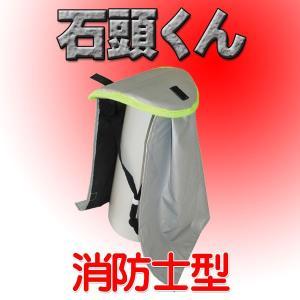 携帯用 防災頭巾 石頭くん 消防士型 防炎素材使用 軽量防災ずきん|suzumori