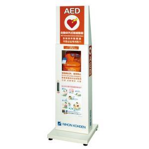 AED収納ボックス YZ-038H9 【スタンドタイプ】 日本光電|suzumori
