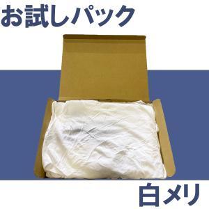 白メリヤスウエス お試しパック  布 リサイクル メンテナンス 掃除 大掃除 使い捨て雑巾