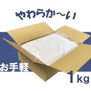 白メリヤスウエス 1kg  1000円パック  布 リサイクル メンテナンス 掃除 大掃除 使い捨て...