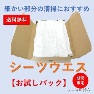 シーツウエス お試しパック 白 綿布 リサイクル  仕上げ拭き 使い捨てぞうきん