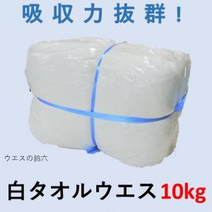 白タオルウエス 10kg 中古 バスタオル  リサイクル 使い捨て ぞうきん