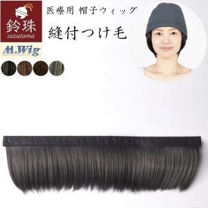 縫付つけ毛 レイヤーショート(10cm)※毛付き帽子手作り用...