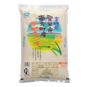 ササニシキ 5kg 令和元年 宮城県登米市南方町産