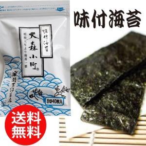 有明海 旨みたっぷりの味付海苔(8切40枚)×4袋 【クロネコDM便(ポスト投函)】送料無料