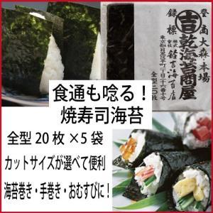 食通も唸る!焼寿司 海苔 全型20枚×5袋入り 有明産 極上のりが送料無料 !