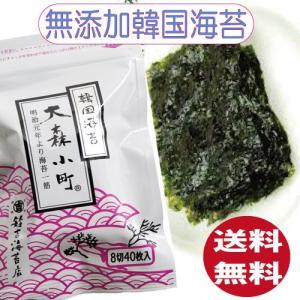 無添加 韓国海苔(8切40枚)×4袋 160枚日本国内で味付加工☆【メール便(ポスト投函)送料無料】