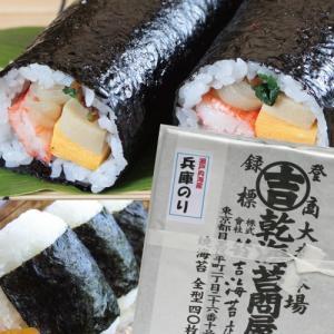 一番摘み 兵庫のり 瀬戸内海産 焼寿司海苔 全型40枚 メール便送料無料!