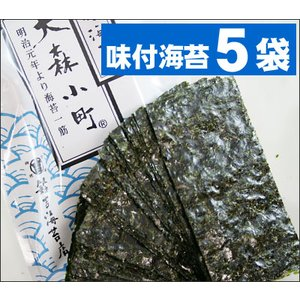 有明海 味付海苔(8切40枚)×5袋 旨みたっぷりの味付海苔