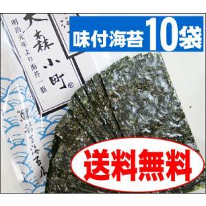 有明海 味付海苔(8切40枚)×10袋 海苔 送料無料 セール