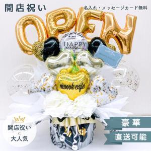 開店祝い ゴールド バルーン 風船 かわいい おしゃれ ギフト 飾り 装飾 バルーンアレンジ 置き型 お祝い 飲食店 サロン 美容院 ショップ
